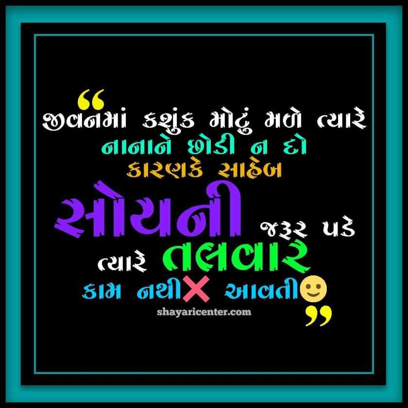 New Gujarati Suvichar Images