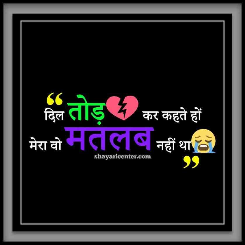 Sad Breakup Very Heart Touching Shayari In Hindi