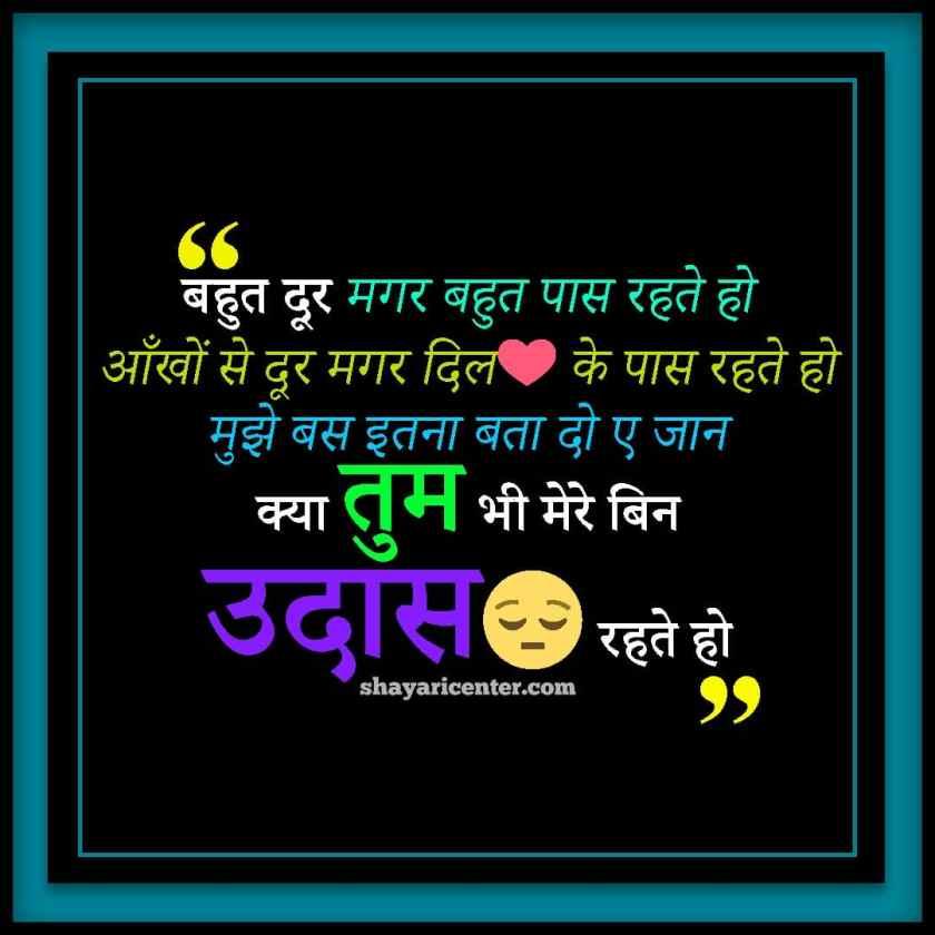 Very Sad Breakup Shayari In Hindi Images