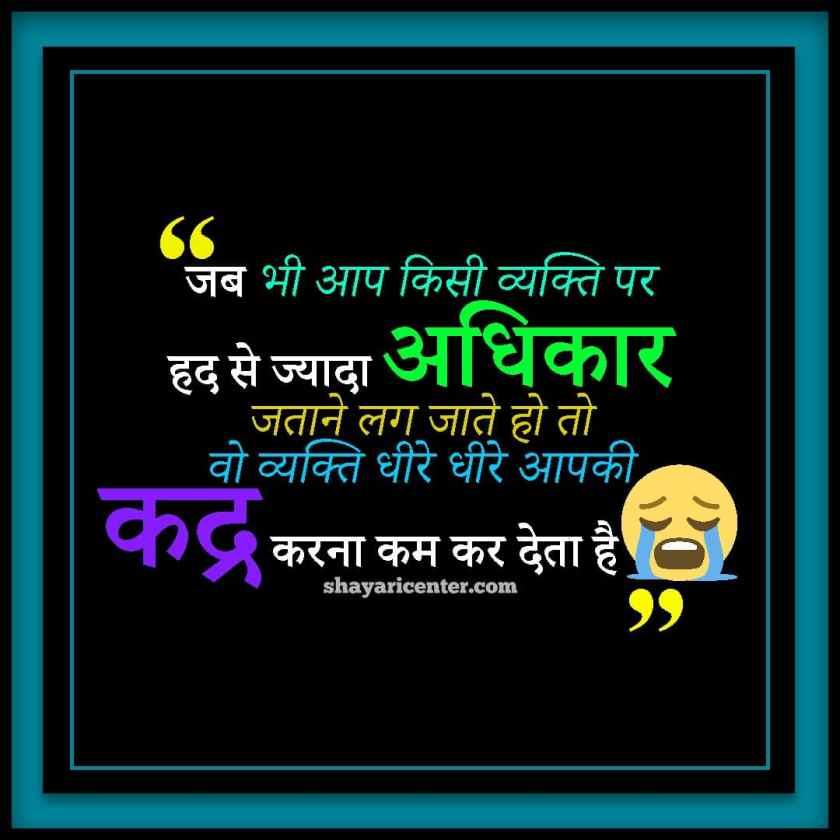 Very Sad Heart Touching Status In Hindi