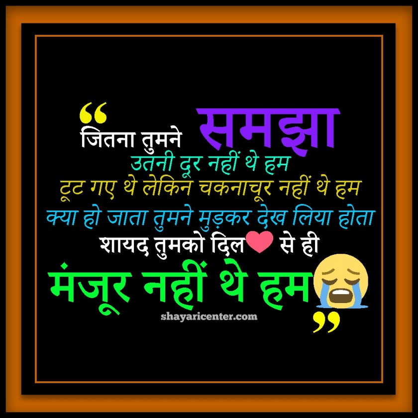 Sad Dp In Hindi For Girl