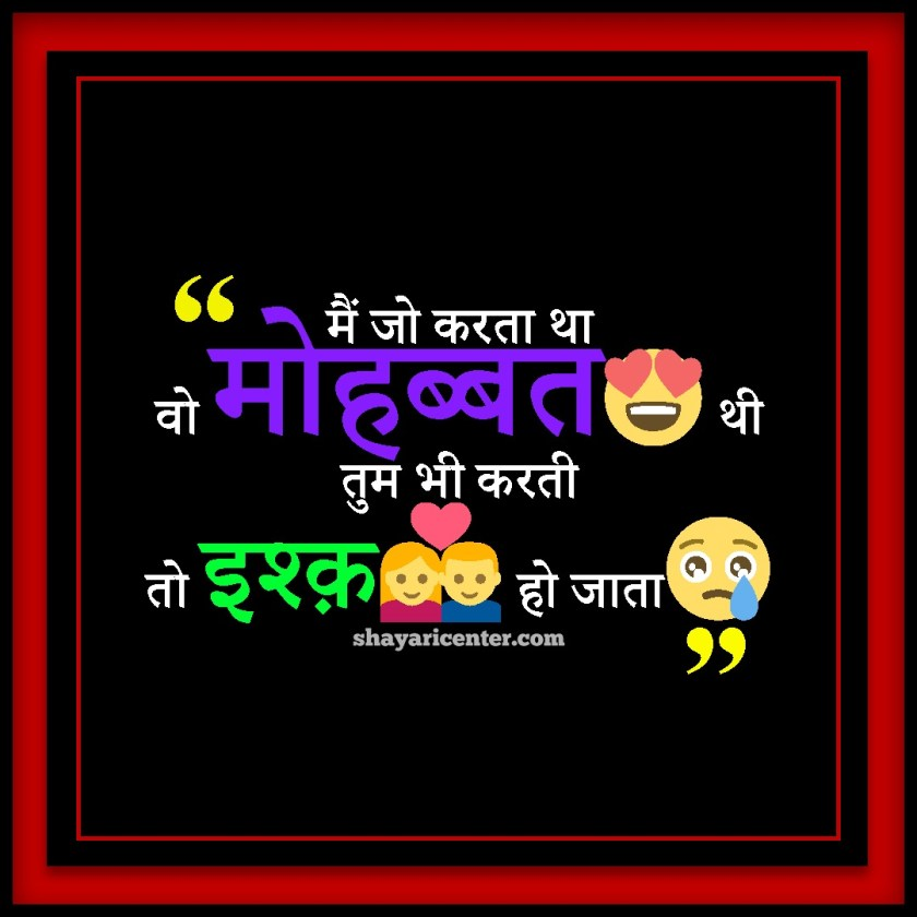 Dard Bhare Dil Todne Wale Message