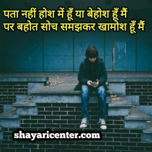 New Achi Achi Shayari Hindi