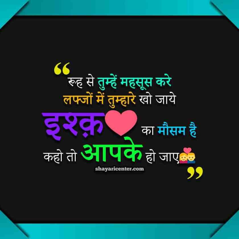 Love Shayari Wallpaper Full Hd