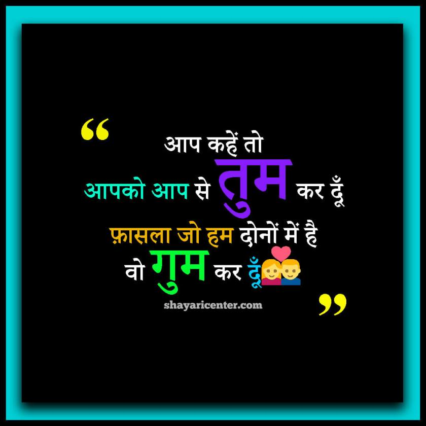 Love Shayari In Hindi For Boyfriend With Images Hd Download