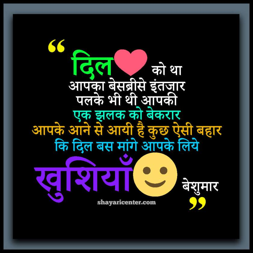 True Love Shayari In Hindi For Boyfriend With Images Download