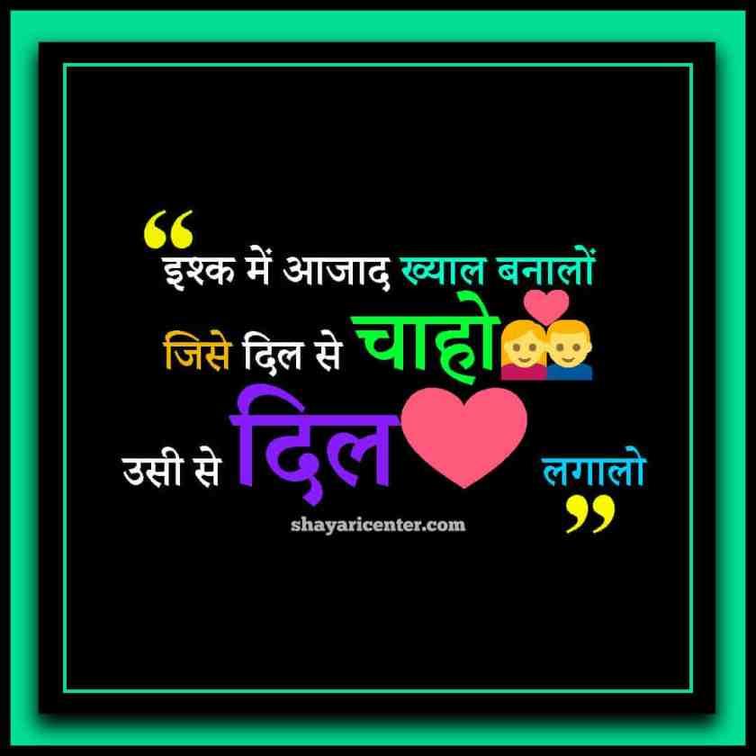 Jeevansathi Shayari In Hindi
