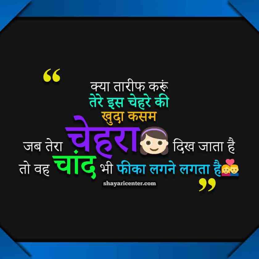 Status Hindi Romantic