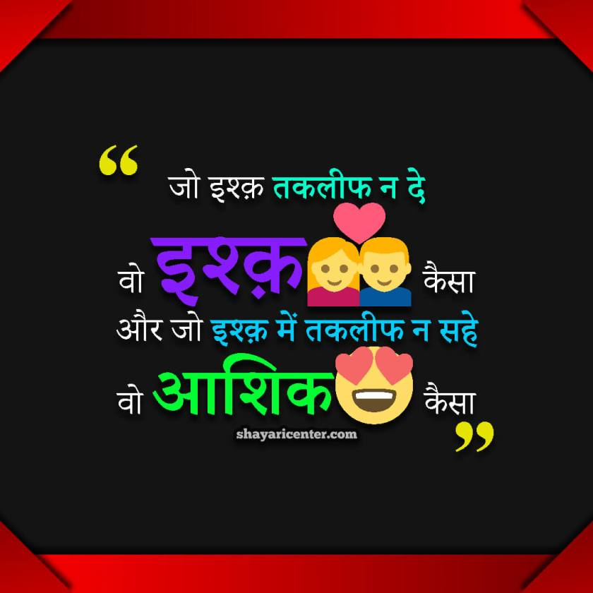 Love Shayari With Hd Image In Hindi