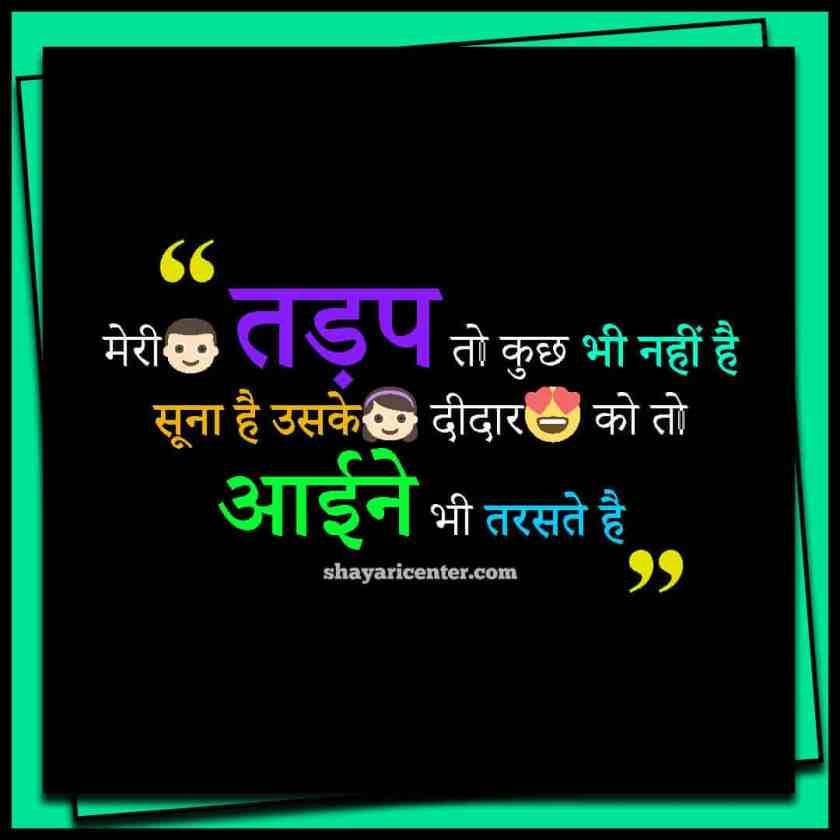Hindi Shayari Photo Wala