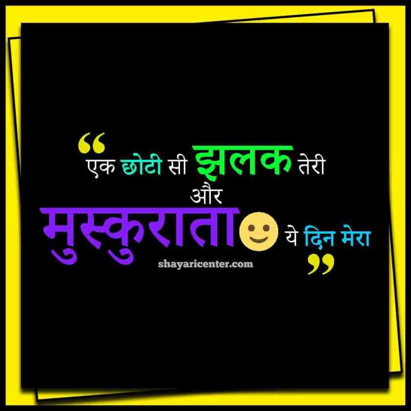 New Shayari Wala Photo