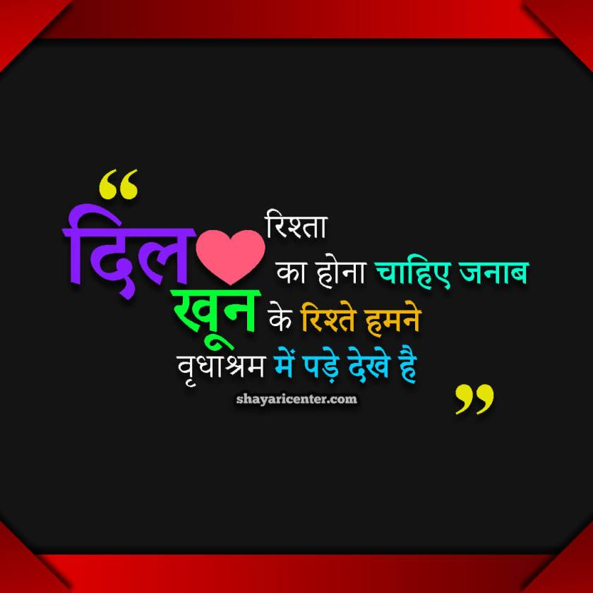 Shayari Photo Download Hd