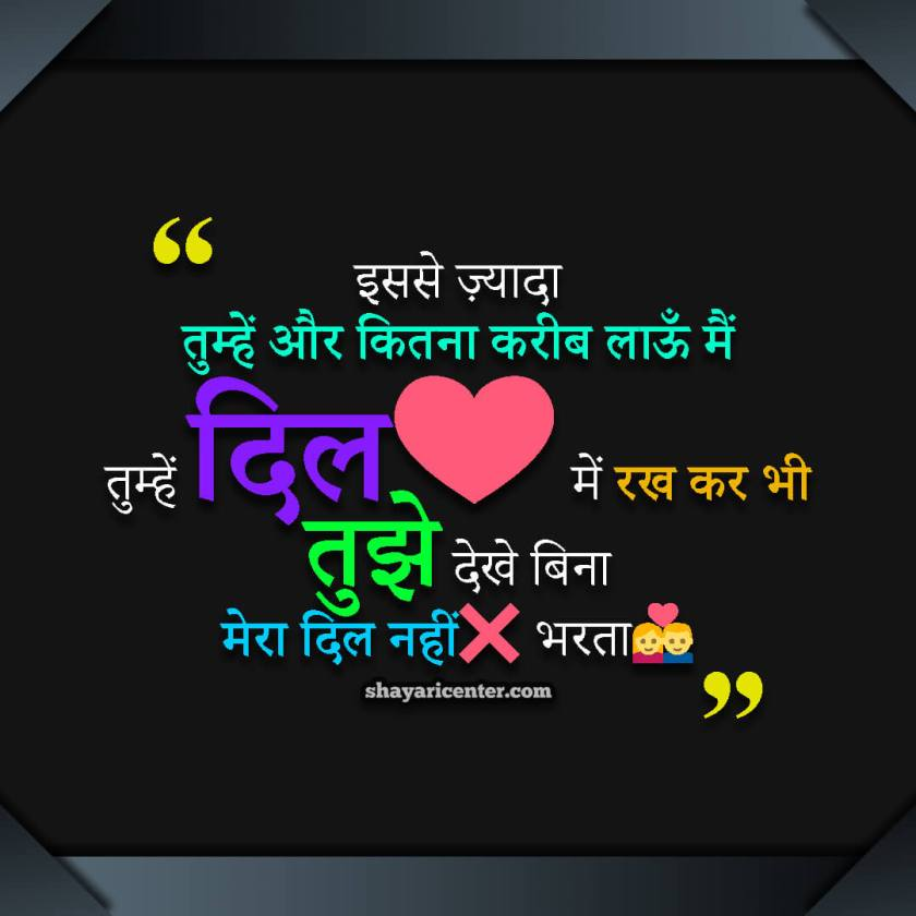 Most Beautiful Love Shayri In Hindi