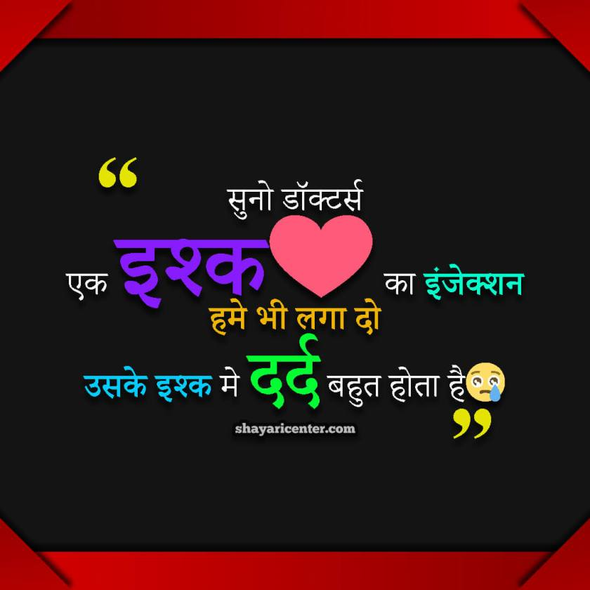 Beautiful Hindi Love Quotes