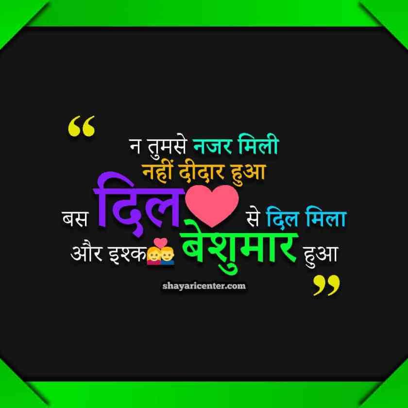 Awesome Two Line Shayari In Hindi