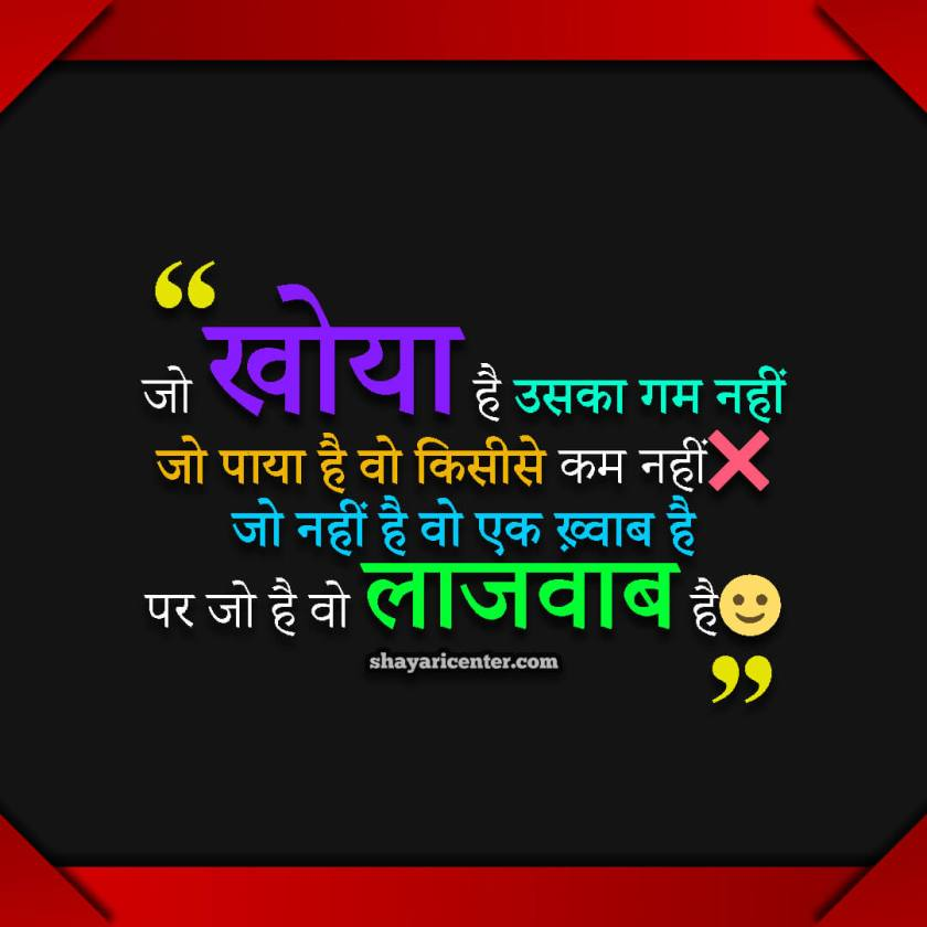 Shayari On Life In Hindi Images