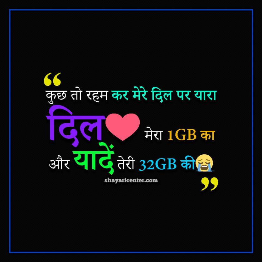 Dard Bhari Breakup Shayari In Hindi