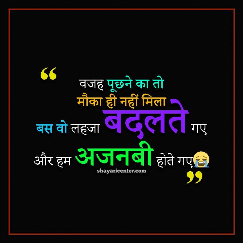 Bhula Dene Wali Sad Quotes Images Hindi