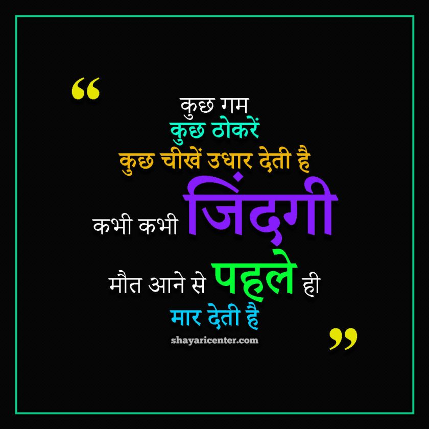 Download Sad Shayari Image