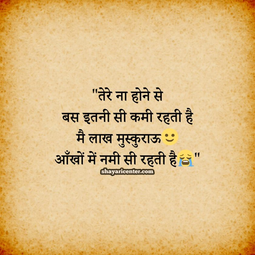 Dur Jane Ki Shayari Image Download