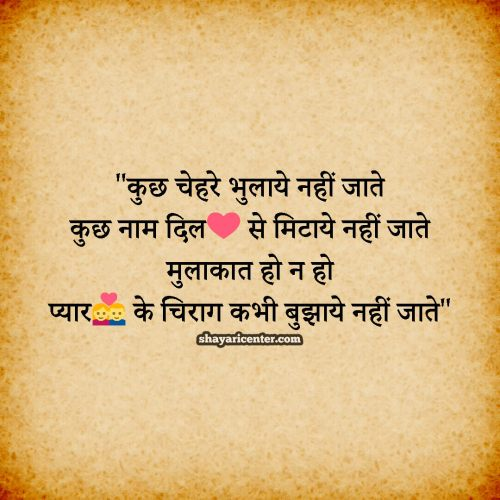 Heart Touching Shayari In Hindi For Love