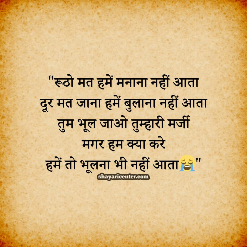 Shayari Sad Images Hindi