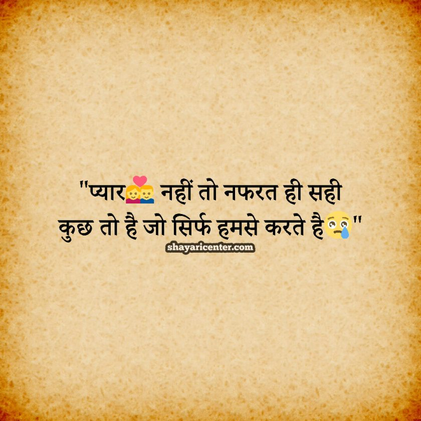 Very Heart Touching Sad Quotes In Hindi Status