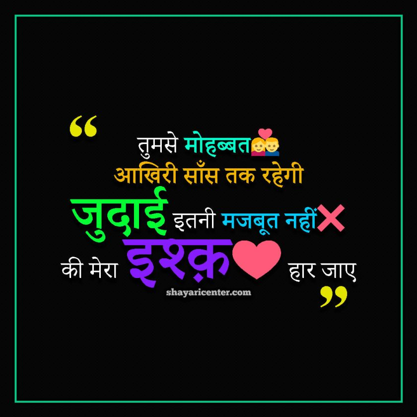 Sad Quotes Images On Love In Hindi