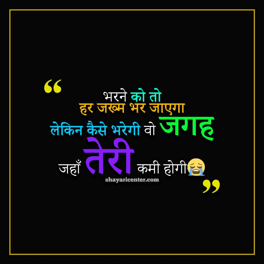 Emotional Thoughts In Hindi With Images