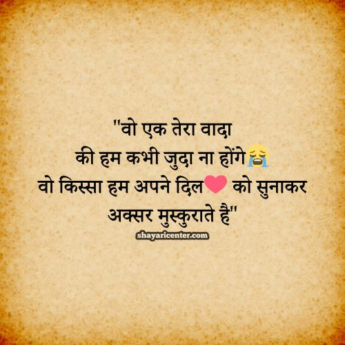 Broken Heart Dp For Whatsapp In Hindi