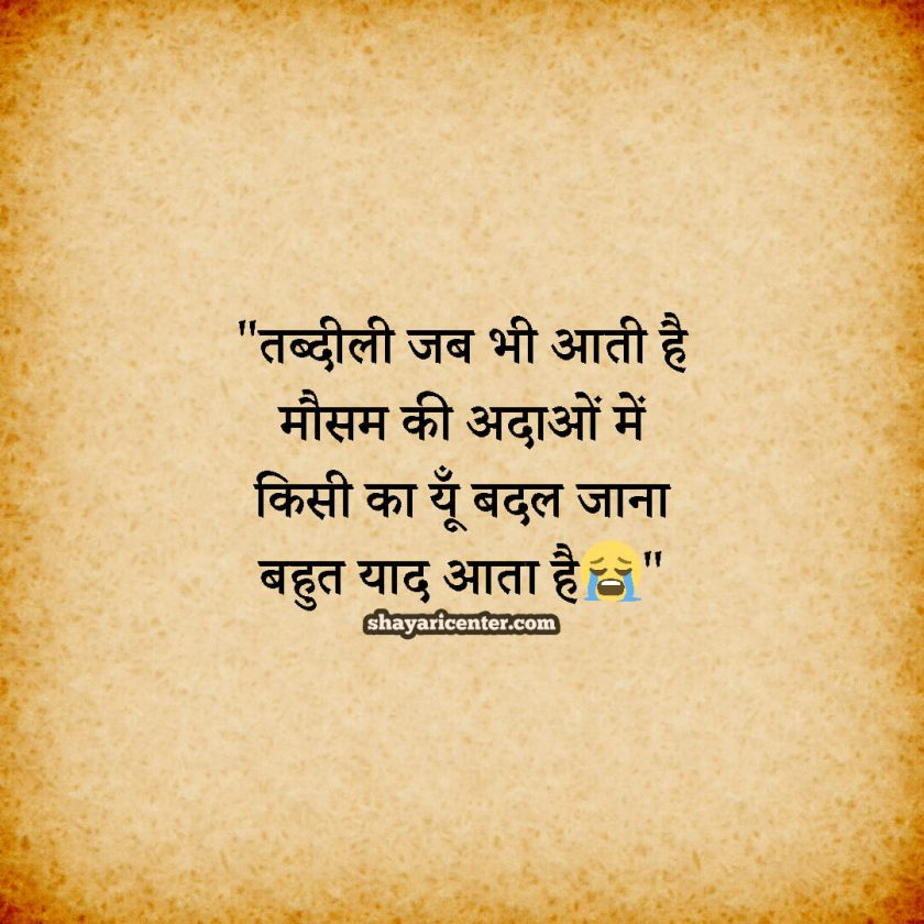 Sad Images Quotes In Hindi