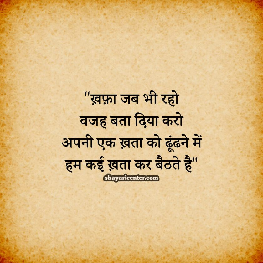 Sad Shayari Photo In Hindi With Emoji