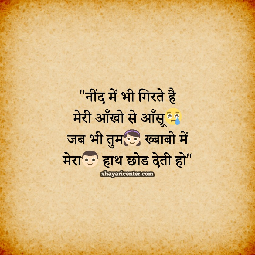 Whatsapp Dp Sad Shayari In Hindi