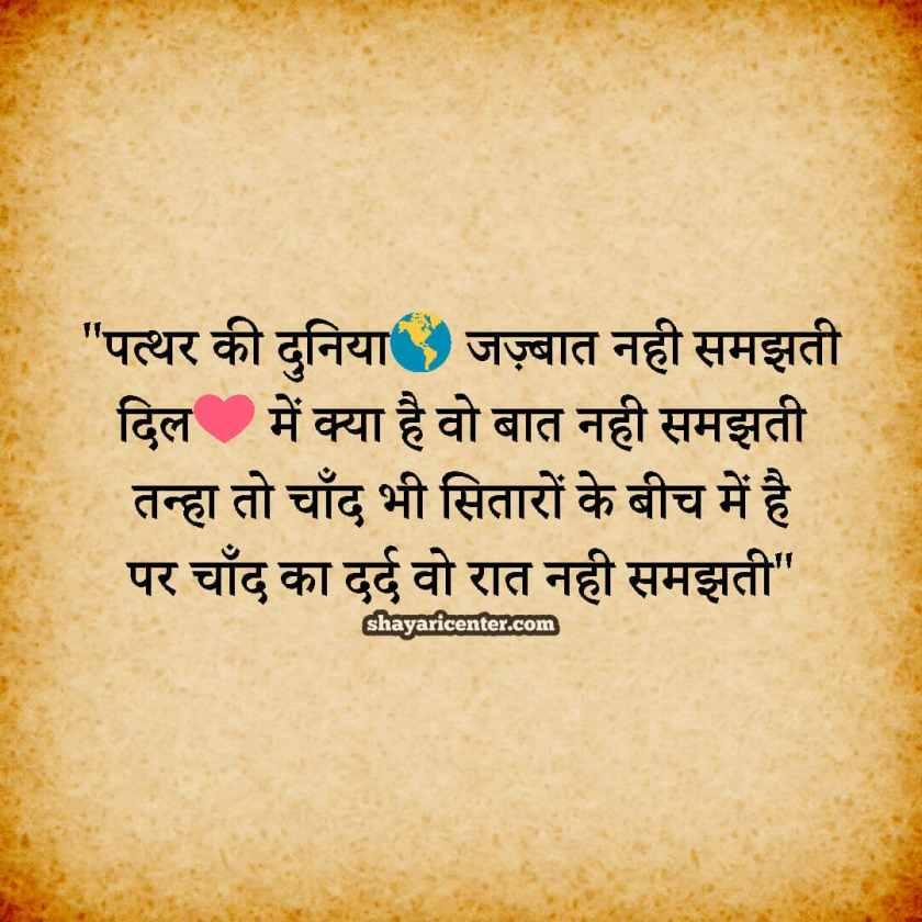Shayari In Hindi For Life Images