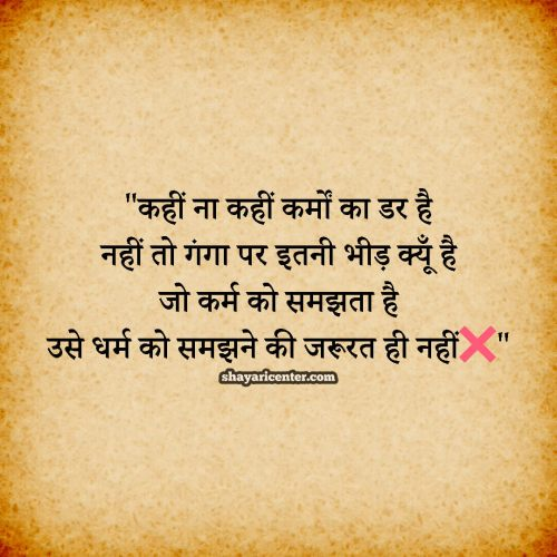 Beautiful Shayari On Life In Hindi With Images