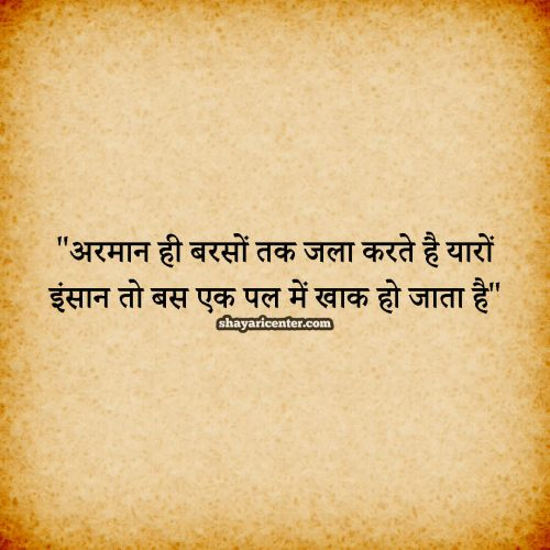 Life Sad Shayari In Hindi Images