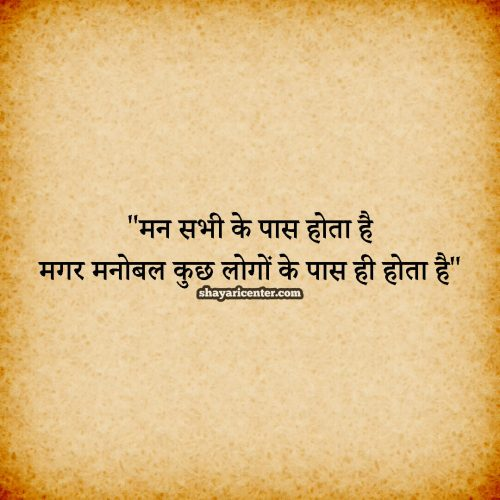 True Line Shayari