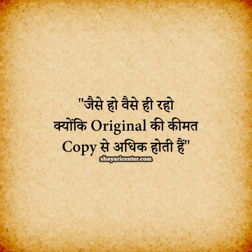 True Words In Hindi