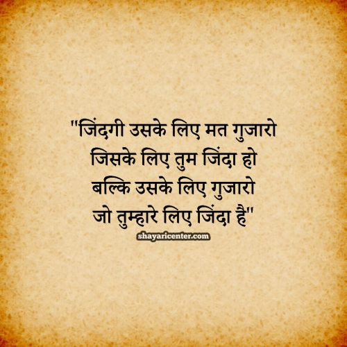 Anmol Vachan In Hindi For Life