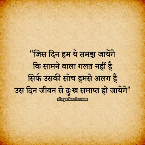 Best Anmol Vachan In Hindi