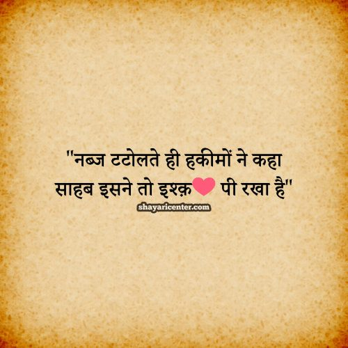 Very Sad Shayari Image In Hindi