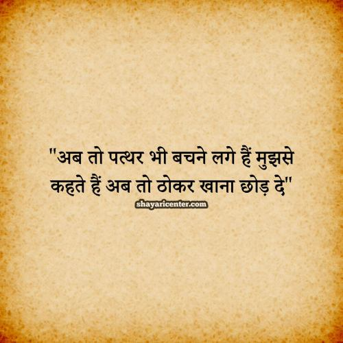 Short quotes in hindi