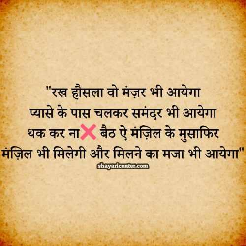 Motivation shayari in hindi