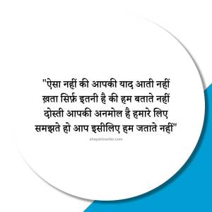 Best Friendship Quotes in Hindi | Friends Status in Hindi