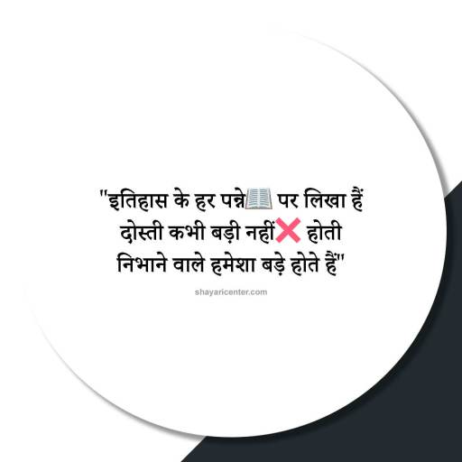 Short best friend captions for instagram in hindi