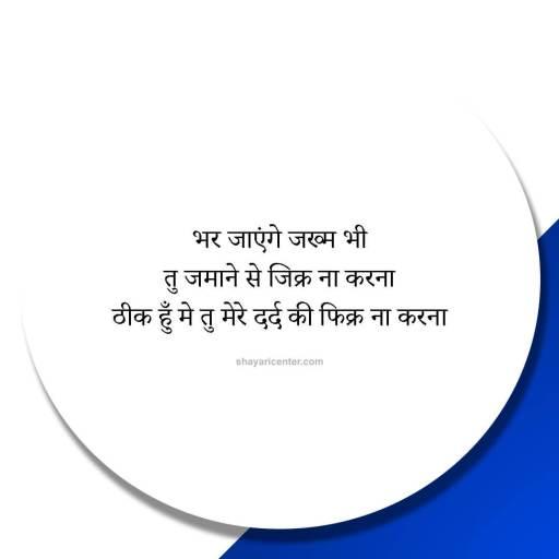 whatsapp hindi shayari image