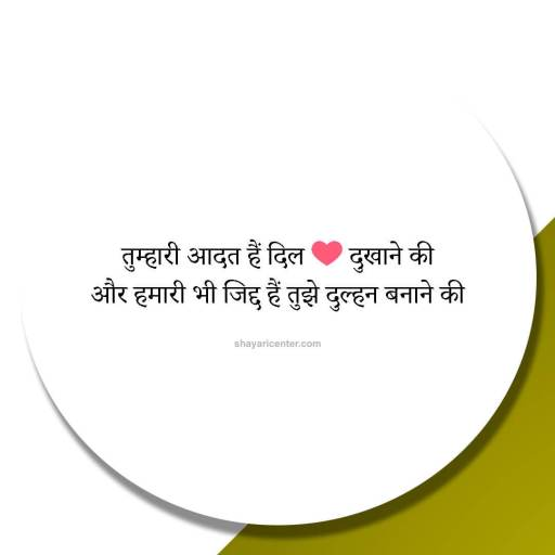shayari ka photo