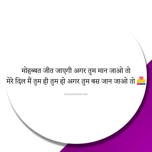 love shayari image hd