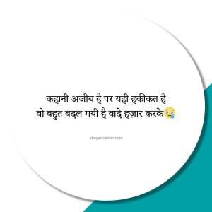 Sad Love Shayari in Hindi | Heart Touching Sad Shayari in Hindi