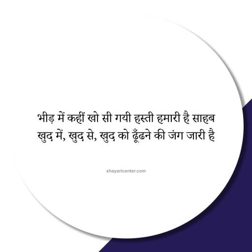 Sad poetry in hindi